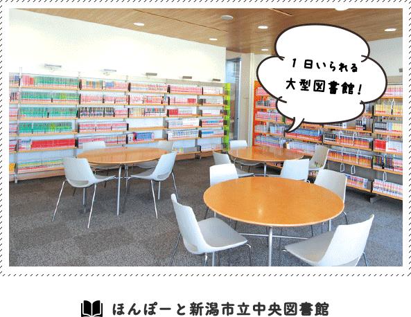 ほんぽーと新潟市立中央図書館