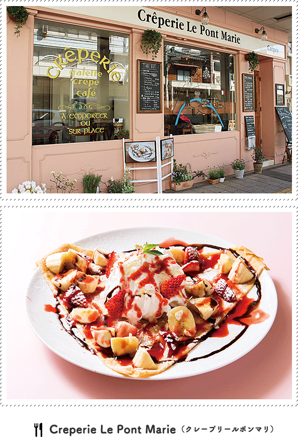 Creperie Le Pont Marie(クレープリールポンマリ)