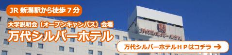 大学説明会(オープンキャンパス)会場 万代シルバーホテル