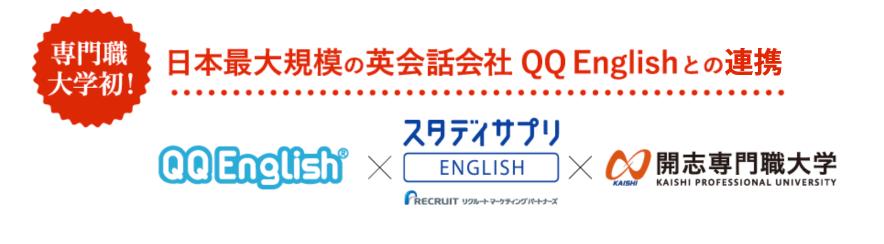 専門職大学初!日本最大規模の英会話QQ Englishとの連携