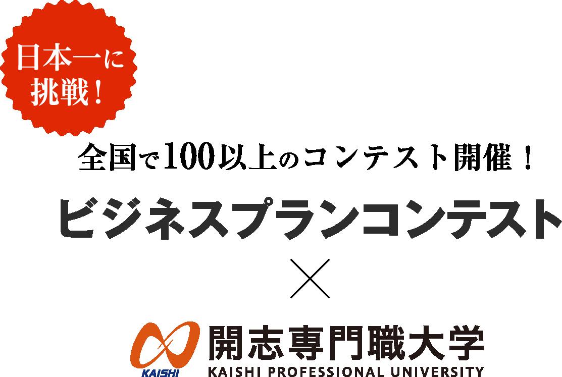 日本一に挑戦!全国で100以上のコンテスト開催。ビジネスプランコンテスト x 開志専門職大学