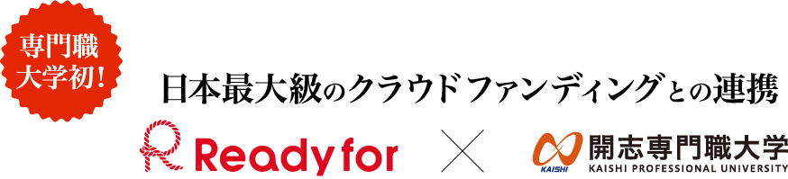 専門職大学初!日本最大級のクラウドファンディング企業との産学連携。ReadyFor x 開志専門職大学