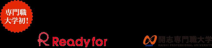 専門職大学初!日本最大級のクラウドファンディング企業との連携。ReadyFor x 開志専門職大学