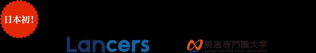 日本初!国内最大級のオンライン仕事マッチングプラットフォームとの産学連携。Lancers x 開志専門職大学