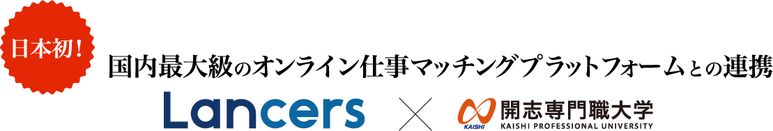 日本初!国内最大級のオンライン仕事マッチングプラットフォームとの連携。Lancers x 開志専門職大学