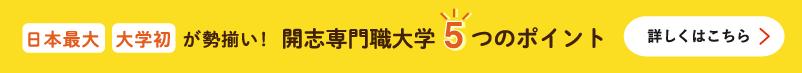 日本最大 専門職大学初が勢揃い! 開志専門職大学3つのポイント