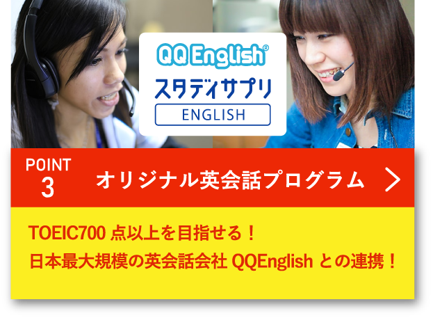 Point3 オリジナル英会話プログラム
